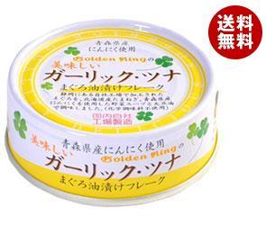【送料無料】 伊藤食品 美味しいガーリック・ツナ 70g缶×24個入 ※北海道・沖縄・離島は別途送料が必要。