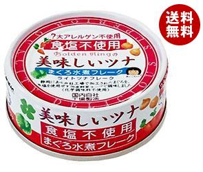 【送料無料】 伊藤食品 美味しいツナ水煮 食塩不使用 70g缶×24個入 ※北海道・沖縄・離島は別途送料が必要。