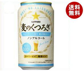 【送料無料】 サッポロ 麦のくつろぎ (6缶パック) 350ml缶×24(6×4)本入 ※北海道・沖縄・離島は別途送料が必要。