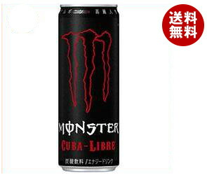 【送料無料】 アサヒ飲料 MONSTER(モンスター) キューバリブレ 355ml缶×24本入 ※北海道・沖縄・離島は別途送料が必要。