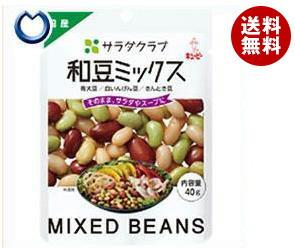 送料無料 キューピー 和豆ミックス 40g×10袋入 ※北海道・沖縄・離島は別途送料が必要。