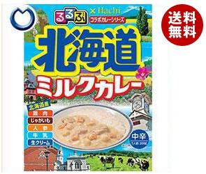 【送料無料】【2ケースセット】 ハチ食品 るるぶ×Hachiコラボシリーズ 北海道ミルクカレー中辛 200g×20(5×4)個入×(2ケース) ※北海道・沖縄・離島は別途送料が必要。
