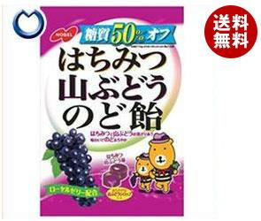【送料無料】 ノーベル製菓 糖質50%オフ はちみつ山ぶどうのど飴 90g×6袋入 ※北海道・沖縄・離島は別途送料が必要。