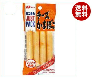【送料無料】 なとり JUSTPACK(ジャストパック) チーズかまぼこ 48g×10袋入 ※北海道・沖縄・離島は別途送料が必要。