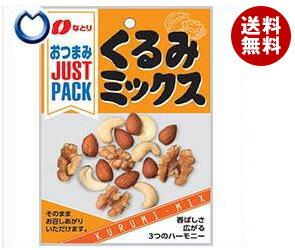 【送料無料】 なとり JUSTPACK(ジャストパック) くるみミックス 28g×10袋入 ※北海道・沖縄・離島は別途送料が必要。