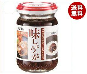 【送料無料】 磯じまん 味しょうが 110g瓶×12個入 ※北海道・沖縄・離島は別途送料が必要。
