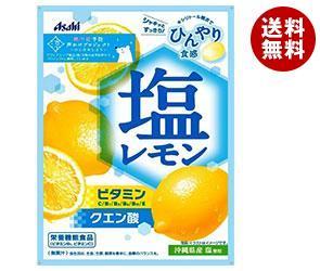 【送料無料】 アサヒフード 塩レモンキャンディ 81g×12(6×2)袋入 ※北海道・沖縄・離島は別途送料が必要。