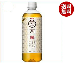 【送料無料】 キリン 麦茶 600mlペットボトル×24本入 ※北海道・沖縄・離島は別途送料が必要。