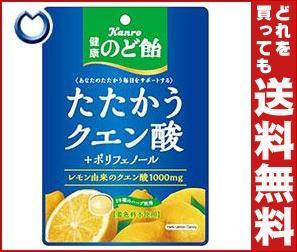 【送料無料】 カンロ 健康のど飴たたかうクエン酸 80g×6袋入 ※北海道・沖縄・離島は別途送料が必要。