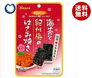 【送料無料】 カンロ 海苔と紀州梅のはさみ焼き 4.4g×12袋入 ※北海道・沖縄・離島は別途送料が必要。