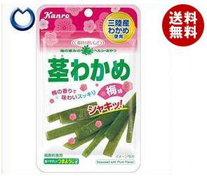 【送料無料】 カンロ 茎わかめ 梅味 22g×12袋入 ※北海道・沖縄・離島は別途送料が必要。