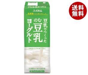 【送料無料】 ふくれん 豆乳でつくったのむ豆乳ヨーグルト 200ml紙パック×24(12×2)本入 ※北海道・沖縄・離島は別途送料が必要。