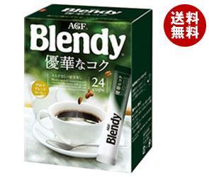 【送料無料】 AGF ブレンディ アロマブレンドコーヒー 優華なコク 2g×24本×6箱入 ※北海道・沖縄・離島は別途送料が必要。
