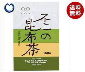 【送料無料】 不二食品 不二の昆布茶 160g×10袋入 ※北海道・沖縄・離島は別途送料が必要。