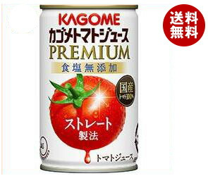【送料無料】 カゴメ トマトジュース プレミアム 食塩無添加 160g缶×30本入 ※北海道・沖縄・離島は別途送料が必要。