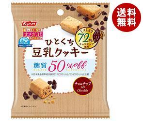 【送料無料】 ニッスイ EPA+(エパプラス) ひとくち豆乳クッキー チョコチップカカオ72%入り 28g×40袋入 ※北海道・沖縄・離島は別途送料が必要。