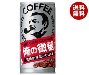 【送料無料】 サントリー BOSS(ボス) THE CAN COFFEE(ザ カンコーヒー) 俺の微糖 185g缶×30本入 ※北海道・沖縄・離島は別途送料が必要。