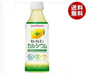 【送料無料】 ポッカサッポロ キレートレモンカルシウム 350mlペットボトル×24本入 ※北海道・沖縄・離島は別途送料が必要。