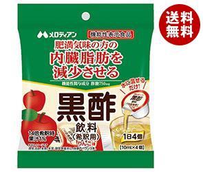 【送料無料】 メロディアン 黒酢飲料希釈用 りんご味 10ml×4個×10袋入 ※北海道・沖縄・離島は別途送料が必要。