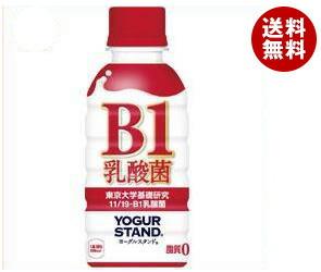 【送料無料】 コカコーラ ヨーグルスタンド B1乳酸菌 190mlペットボトル×30本入 ※北海道・沖縄・離島は別途送料が必要。