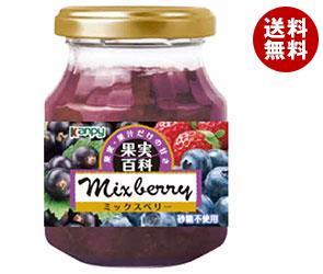 【送料無料】 カンピー 果実百科ミックスベリー 190g瓶×12個入 ※北海道・沖縄・離島は別途送料が必要。