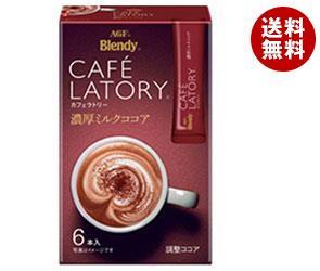 【送料無料】 AGF ブレンディ カフェラトリー スティック 濃厚ミルクココア 10.5g×6本×24箱入 ※北海道・沖縄・離島は別途送料が必要。