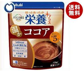 送料無料 アサヒグループ食品 栄養プラス 粉末タイプ ココア 175g×12袋入 ※北海道・沖縄・離島は別途送料が必要。
