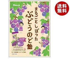 【送料無料】 カンロ まるごとしぼったぶどうのど飴 80g×6袋入 ※北海道・沖縄・離島は別途送料が必要。