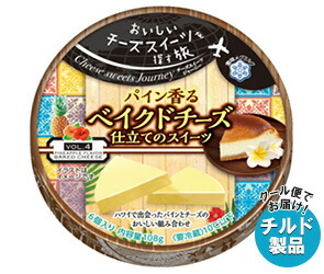 【送料無料】【2ケースセット】 【チルド(冷蔵)商品】 雪印メグミルク Cheese sweets Journey パイン香る ベイクドチーズ仕立てのスイーツ 108g(6個入り)×12個入×(2ケース) ※北海道・沖縄・離島は別途送料が必要。