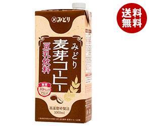 【送料無料】 九州乳業 みどり豆乳飲料 麦芽コーヒー 1000ml紙パック×12(6×2)本入 ※北海道・沖縄・離島は別途送料が必要。