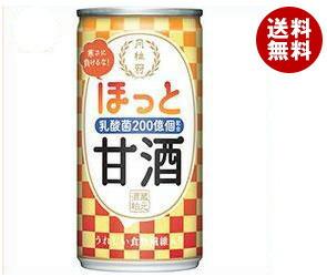 【送料無料】 月桂冠 ほっと甘酒 190g缶×30本入 ※北海道・沖縄・離島は別途送料が必要。