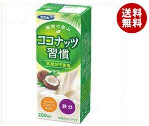 【送料無料】 エルビー ココナッツ習慣 200ml紙パック×24本入 ※北海道・沖縄・離島は別途送料が必要。
