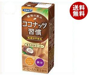 【送料無料】 エルビー ココナッツ習慣 まろやかコーヒー 200ml紙パック×24本入 ※北海道・沖縄・離島は別途送料が必要。