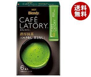 送料無料 AGF ブレンディ カフェラトリー スティック 濃厚抹茶 7.5g×6本×24箱入 ※北海道・沖縄・離島は別途送料が必要。
