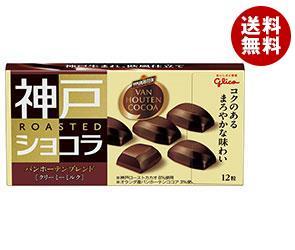 【送料無料】 グリコ 神戸ローストショコラ バンホーテンブレンド クリーミーミルク 53g×10箱入 ※北海道・沖縄・離島は別途送料が必要。
