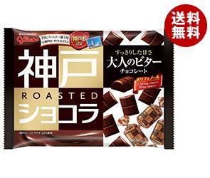 【送料無料】 グリコ 神戸ローストショコラ 大人のビター 178g×15袋入 ※北海道・沖縄・離島は別途送料が必要。