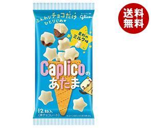 【送料無料】 グリコ カプリコのあたま 星形のミルク味 30g×10袋入 ※北海道・沖縄・離島は別途送料が必要。