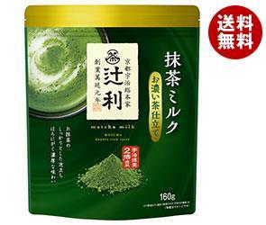 【送料無料】 片岡物産 辻利 抹茶ミルク お濃い茶仕立て 160g×12袋入 ※北海道・沖縄・離島は別途送料が必要。