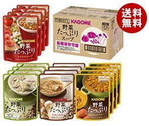 【送料無料】 カゴメ 野菜たっぷりスープセット SO-50 160g×16袋×1箱入 ※北海道・沖縄・離島は別途送料が必要。