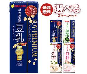 【送料無料】 マルサンアイ ひとつ上の豆乳 200ml紙パック 選べる3ケースセット 72(24×3)本入 ※北海道・沖縄・離島は別途送料が必要。