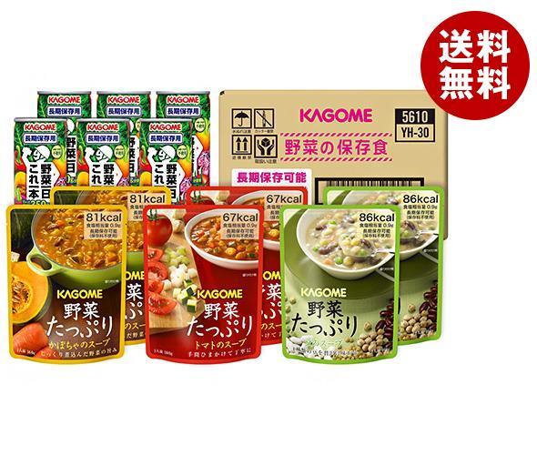 【送料無料】 カゴメ 野菜の保存食セット YH-30 ×1箱入 ※北海道・沖縄・離島は別途送料が必要。