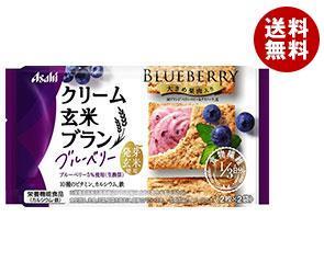 【送料無料】 アサヒフード クリーム玄米ブラン ブルーベリー 72g×6袋入 ※北海道・沖縄・離島は別途送料が必要。