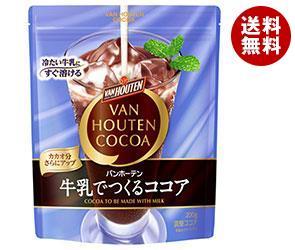 【送料無料】 片岡物産 バンホーテン 牛乳でつくるココア 200g×12袋入 ※北海道・沖縄・離島は別途送料が必要。