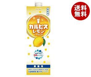 送料無料 カルピス カルピスレモン Lパック 1L紙パック×12(6×2)本入 ※北海道・沖縄・離島は別途送料が必要。