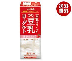 【送料無料】 ふくれん 豆乳でつくったのむ 豆乳ヨーグルト 博多あまおう 200ml紙パック×24(12×2)本入 ※北海道・沖縄・離島は別途送料が必要。
