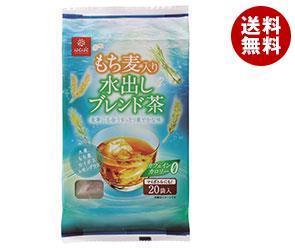 【送料無料】 はくばく もち麦入り水出しブレンド茶 160g(8g×20袋)×10袋入 ※北海道・沖縄・離島は別途送料が必要。