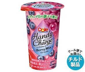 送料無料 【チルド(冷蔵)商品】 雪印メグミルク Dole(ドール) Handy Charge Berry Mix (ハンディチャージ ベリーミックス) 【機能性表示食品】 180g×12本入 ※北海道・沖縄・離島は別途送料が必要。