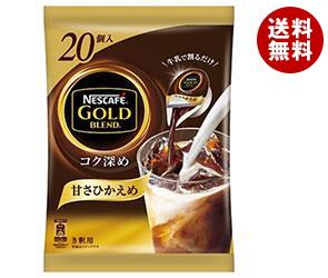 【送料無料】 ネスレ日本 ネスカフェ ゴールドブレンド コク深め ポーション 甘さひかえめ (11g×20P)×10袋入 ※北海道・沖縄・離島は別途送料が必要。