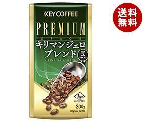 【送料無料】 KEY COFFEE(キーコーヒー) LP プレミアムステージ キリマンジェロブレンド(豆) 200g×6袋入 ※北海道・沖縄・離島は別途送料が必要。