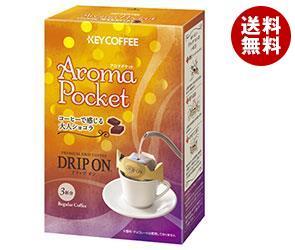【送料無料】 KEY COFFEE(キーコーヒー) ドリップオン アロマポケット 大人ショコラ (8g×3袋)×6袋入 ※北海道・沖縄・離島は別途送料が必要。